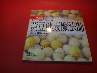 【愛悅二手書坊 14-02】黃豆健康魔法師 天然食品研究中心/監修 雅典娜書坊