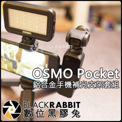 數位黑膠兔【 DJI OSMO Pocket 鋁合金 手機 補光 支架 套組 MT-05 SK-PL30 】 底座 錄影