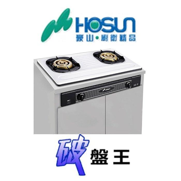 破盤王  豪山SK-2051歐化嵌入爐
