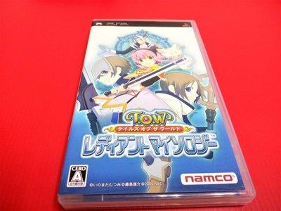㊣大和魂電玩㊣ PSP 時空幻境 世界傳奇 閃耀神話{日版}編號:N3-2--掌上型懷舊遊戲