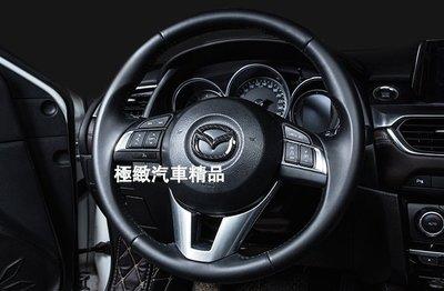 魂動 2014-18 MAZDA3 MAZDA6 CX-5 碳纖維方向盤車標 MAZDA 全車系 馬自達