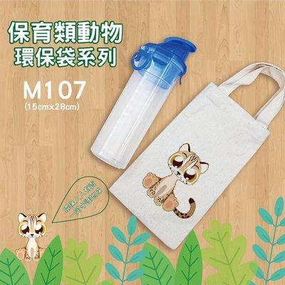 客製化 帆布袋 環保袋 保育動物系列石虎 無尾熊 貓熊 來圖訂製 生日禮物 情人節 (約15cmX28cm)-M107
