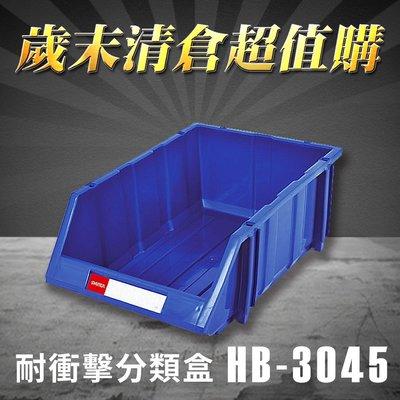 【歲末清倉超值購】 樹德 分類整理盒 HB-3045 耐衝擊 收納 置物/工具箱/工具盒/零件盒/分類盒/抽屜櫃/五金櫃