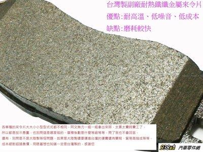 938嚴選 台灣製副廠 馬自達5 05年~現在 後來令 煞車片 剎車片 來令片 MAZDA5 MAZDA 馬自達 馬 5