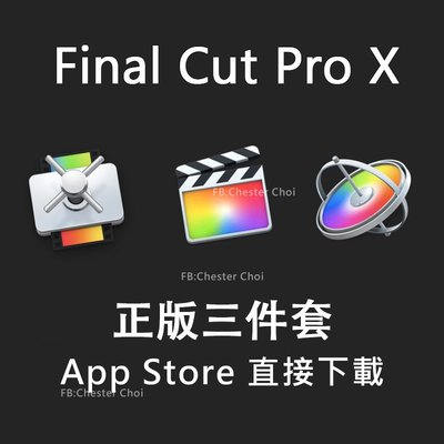 正版Mac Final Cut Pro X + Logic X 正版 App Store 直接下載