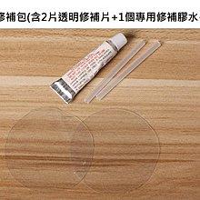 2瓶 INTEX INTIME 各廠牌通用修補包 修補膠水,PVC補丁修補片 充氣床墊 沙發椅 氣墊床專用