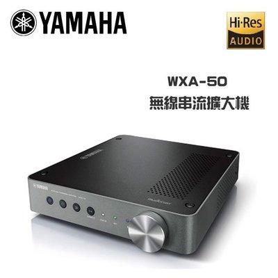 【仕洋音響】YAMAHA 山葉 WXA-50 無線串流擴大機【免運+公司貨保固】
