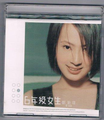 [宣傳版CD] 鄭新瑋:六年級女生/2002音網唱片發行/ 免競標