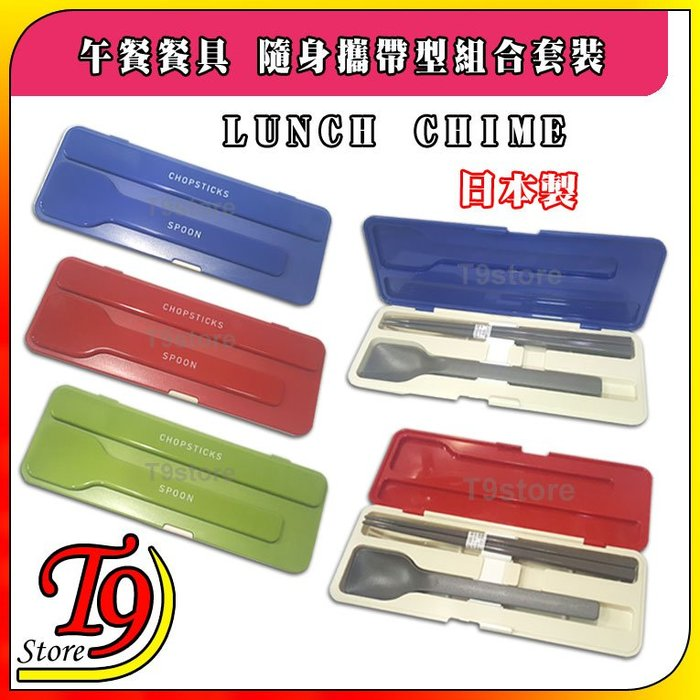 【T9store】日本製 Lunch Chime 午餐餐具 方勺+筷子 隨身攜帶型組合套裝
