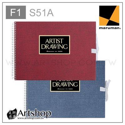 【Artshop美術用品】日本 maruman S51A 藝術家素描本 F1 (161×225mm) 圈裝20入