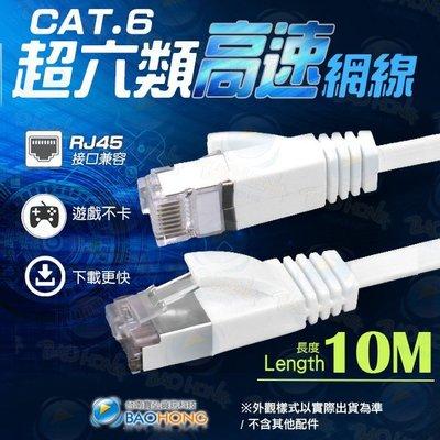 含發票】RJ45 CAT6 10米10公尺鍍錫純銅網路線 超薄高速網路扁線 扁形網路線 工程級金屬接頭 超第六類網路線材