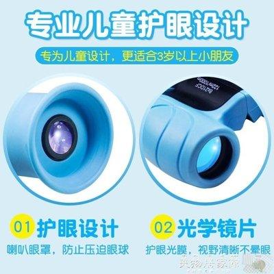 【免運】-雙筒望遠鏡 curb兒童雙筒望遠鏡高清高倍護眼 【HOLIDAY】