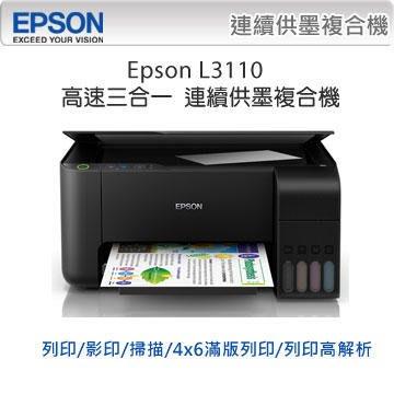 高雄-佳安資訊*含稅* EPSON L3110 連續供墨複合機機.另售L3150/4150/4160/L6170