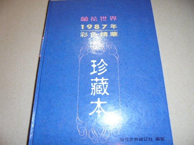 牛哥哥二手書*蘭花世界雜誌社出版--蘭花世界1987年彩色精華珍藏本(精裝本)