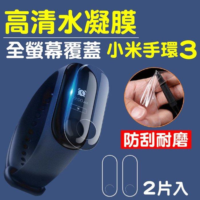 樂賣3C 小米手環3 保護貼 2入 水凝膜 PET 6D 曲面 保護膜 防刮 防水 防爆 米家 防刮 防撞
