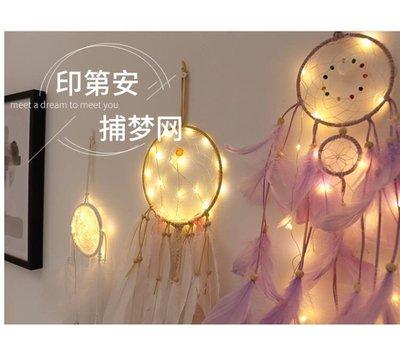 黑五好物節 捕夢網燈串房間布置網紅森系臥室生日禮物浪漫裝飾少女心圣誕彩燈