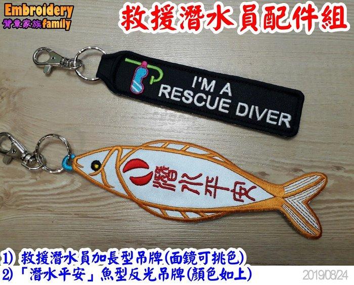 ※非客製名字※PADI救援潛水員專用配件組(1反光魚形吊牌+1非反光加長形吊牌的賣場)