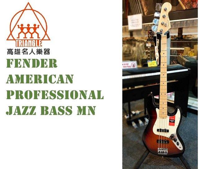 【名人樂器】2019 Fender 美廠 Professional JAZZ BASS MN 楓木指板 太陽漸層 電貝斯