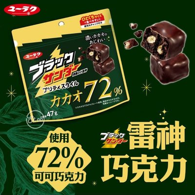 預購 日本代購 迷你一口 雷神巧克力,72%,綠,立袋