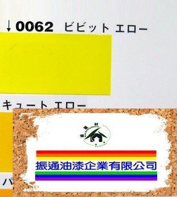 【振通油漆公司】日本RCOK進口原色母(純色母) 烤漆 077-0062 鮮黃色 100g