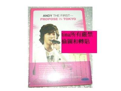 Shinhwa神話ANDY - The First Propose In Tokyo 韓國原版演唱會3DVD贈寫真集&花絮全新現貨