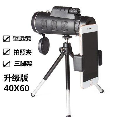 免運 成人單筒望遠鏡高清高倍夜視非紅外演唱會專用手機拍照軍事YXGL5761