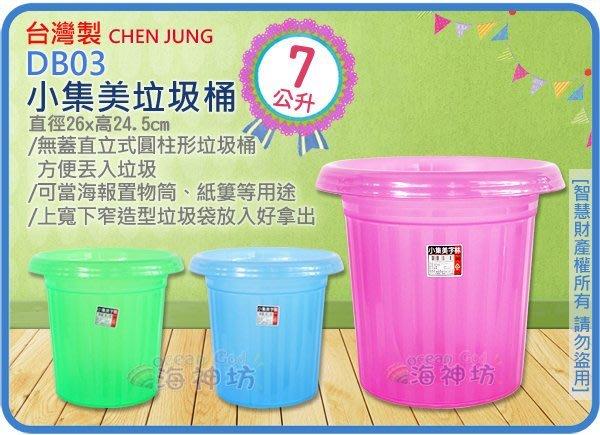 =海神坊=台灣製 DB03 小集美垃圾桶 圓形紙林 資源回收桶 半透明收納桶 環保桶7L 110入3750元免運