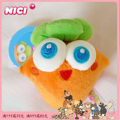 NICI專柜正版保衛蘿卜阿波毛絨玩具磁鐵冰箱貼吸力石黑板留言板