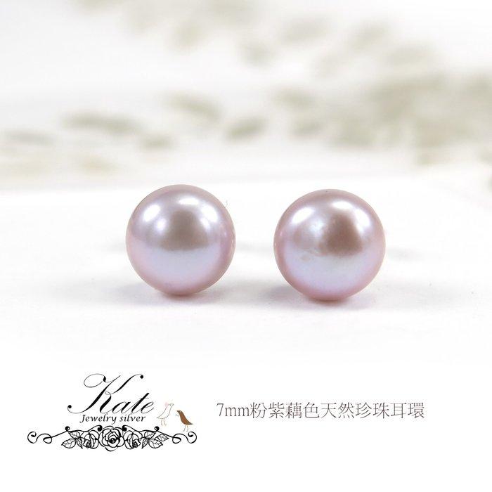 特價  7mm天然珍珠(粉紫藕)。秀氣甜美。上班實搭款/925純銀寶石耳環/生日情人禮/KATE銀飾