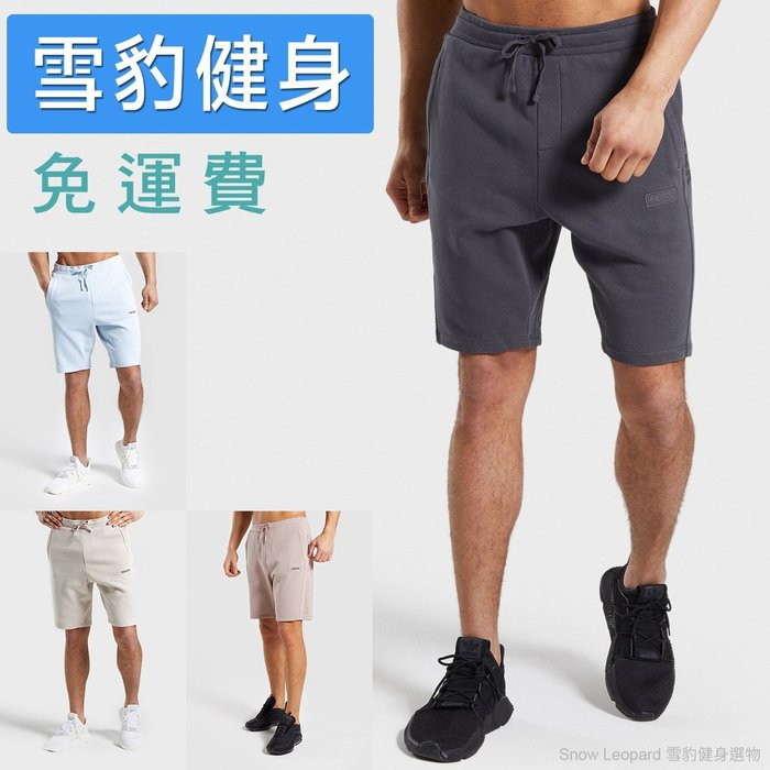 (雪豹健身)英國 GYMSHARKLAUNDERED SHORTS 滌淨系列 純棉 運動健身短褲(預購十天)