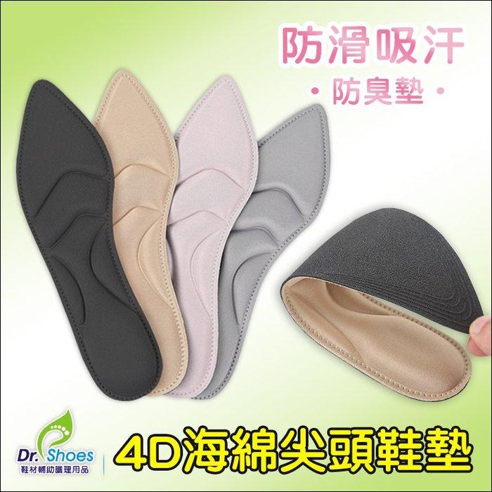 4D海綿尖頭鞋墊緩衝減壓軟鞋墊 尖頭高跟鞋尖頭平底鞋適用[鞋博士嚴選鞋材]