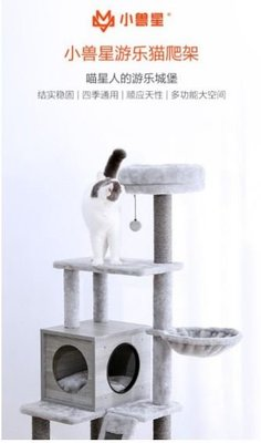 小獸星 遊樂貓爬架(三層軟箱貓爬架) 四季通用多層貓窩一體跳台貓抓板 官方原裝全新正品 台灣現貨