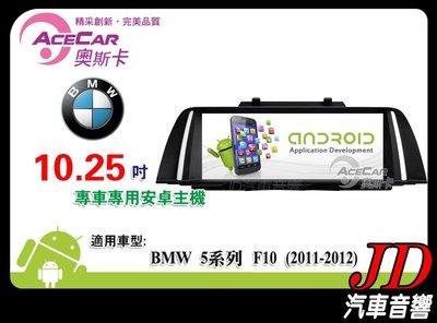 【JD 新北 桃園】ACECAR BMW 5系列 F10 11-12 13-16年 10.25吋安卓機。導航/數位/藍芽