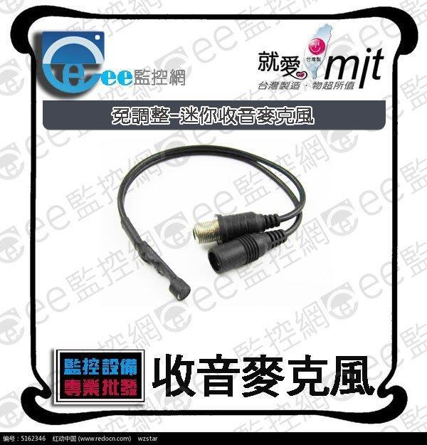 線型 迷你 收音 麥克風 高感度+濾波 隱藏式 監聽 錄音 搭配攝影機達到影音同步 不含變壓器【ee監控網】