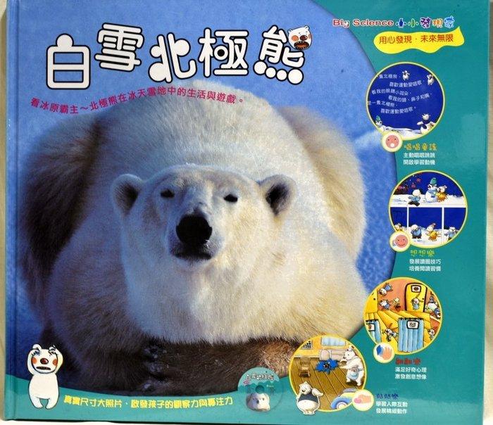 小小發現家#8白雪北極熊(一書+1AVCD)