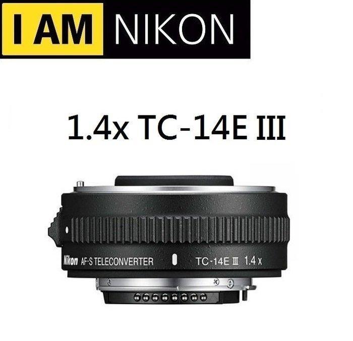 ((名揚數位) NIKON TC-14E III AF-S 1.4X 增倍鏡頭 榮泰公司貨~