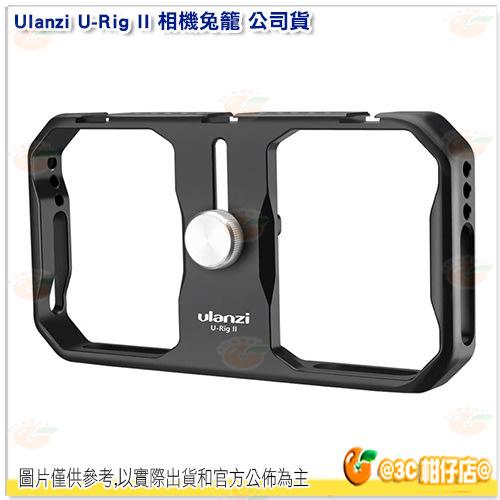 Ulanzi U-Rig II 相機兔籠 公司貨 提籠 外殼 保護殼 直播 跟拍 相容7吋以下 手機 URig