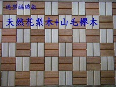 網建行~實木柔音編織板~天然花梨木+山毛櫸木~每片特惠1700元