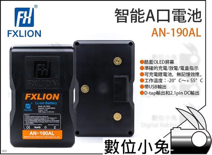 數位小兔【Fxlion 智能A口電池 AN-190AL】A口電池 A型口 V-Lock 充電器 V型電池 D-Tab