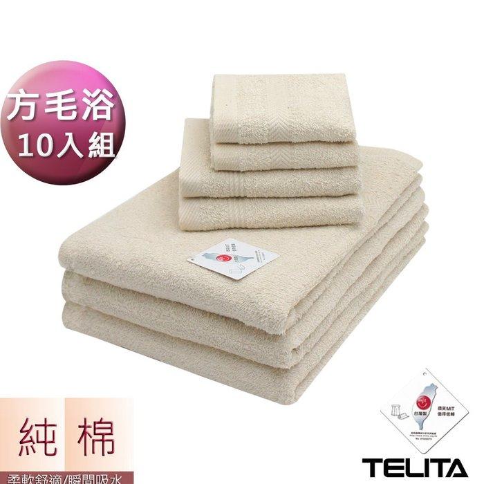 【TELITA】嚴選素色無染方巾毛巾浴巾(超值10條組)