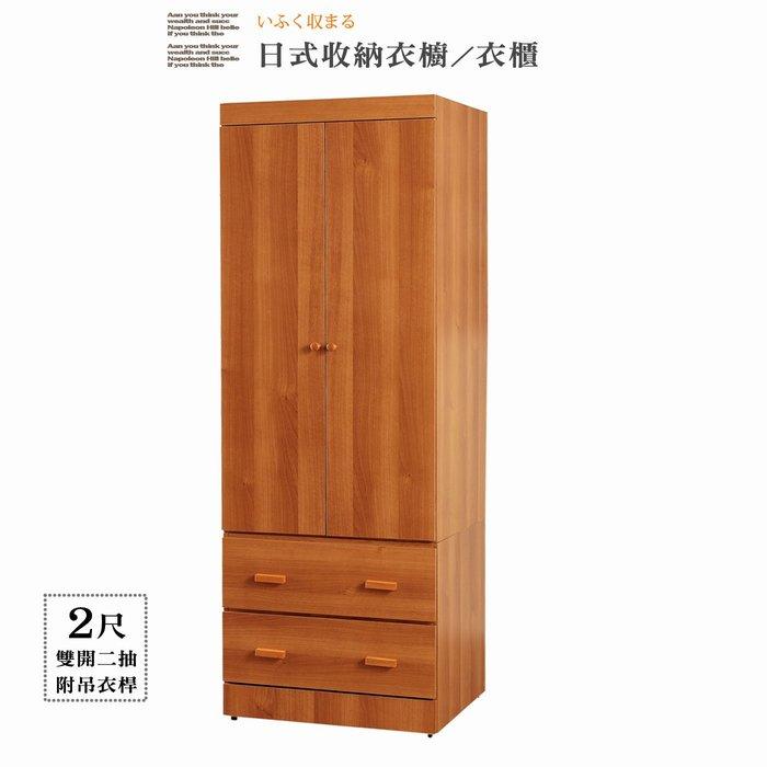 【UHO】日式收納 2尺 雙開二抽衣櫥 大容量收納空間 免運費