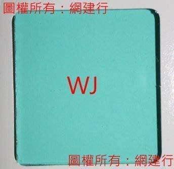網建行☆ PC耐力板 PC板 PC採光罩 ☆【捷耐板~綠色平面3mm 每才72元】~有店面可自取