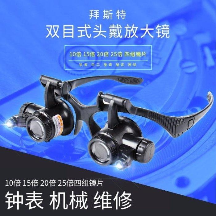 放大鏡拜斯特雙目頭戴放大鏡10倍15倍20倍25倍帶燈LED鐘表修理眼罩鑒定YWZJ7417