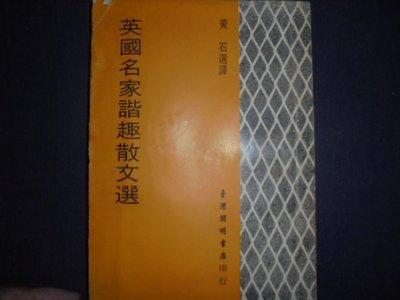 牛哥哥二手藏書*名人收藏專賣前行政院長張俊雄簽名民國57年初版-英國名家諧趣散文選