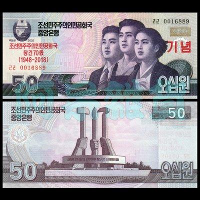 阿呆雜貨 現貨實拍 北韓 建國70週年 50元 2018年 無折 真鈔 錢幣 紙幣 交換禮物 愛的迫降 玄彬 孫藝珍