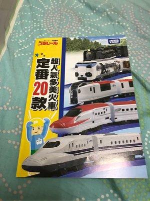 TOMY 多美小火車 簡易DM 型錄