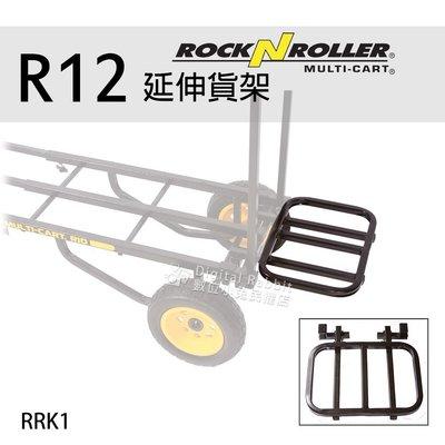 數位黑膠兔【RocknRoller R12 延伸貨架 RRK1】 推車 相機 攝影 工作台 主控台 手推車 筆電 行李