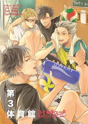 排球少年HQ合同誌-Koi kyu!!MATCH UP番外篇第3體育館