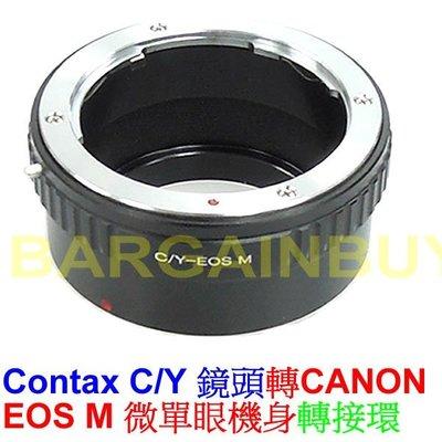 精準 CONTAX C/ Y CY鏡頭轉佳能CANON EOS M CY-EOS M C/ Y-EOS M微單眼微單眼轉接環 新北市