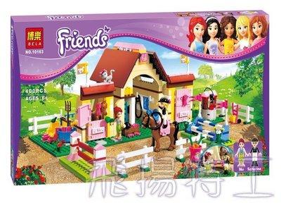 【飛揚特工】博樂 小顆粒 積木套組 女孩 10163 農莊體驗日記 馬廄(非樂高,可與 LEGO 相容)